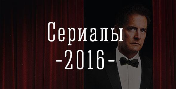 Скачать Сериалы Торрент 2016 - фото 5